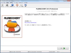 FILERECOVERY_メイン画面