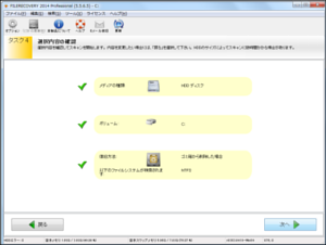 FILERECOVERY_step4